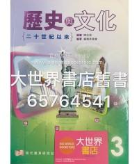 歷史與文化 3 (2012)