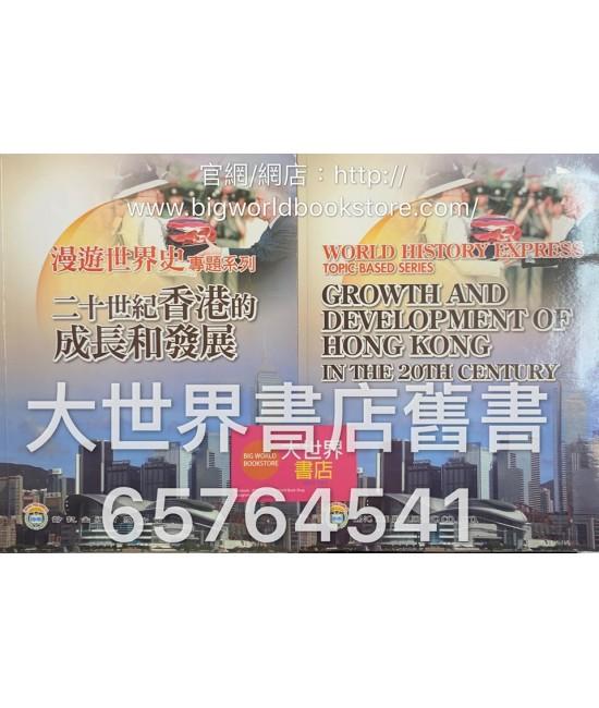 漫遊世界史專題系列 : 二十世紀香港的成長和發展