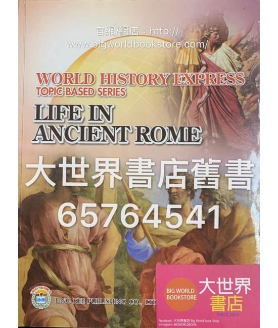 漫遊世界史專題系列 : 古羅馬時代的生活