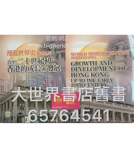 漫遊世界史專題系列 : 直至二十世紀初香港的成長和發展
