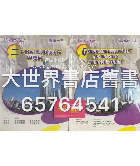 新初中議題探究系列  課題13:二十世紀香港的成長與發展