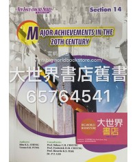 新初中議題探究系列  課題14 二十世紀的主要成就