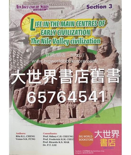 新初中議題探究系列 :課題3 古代主要文明中心的生活–尼羅河流域文明