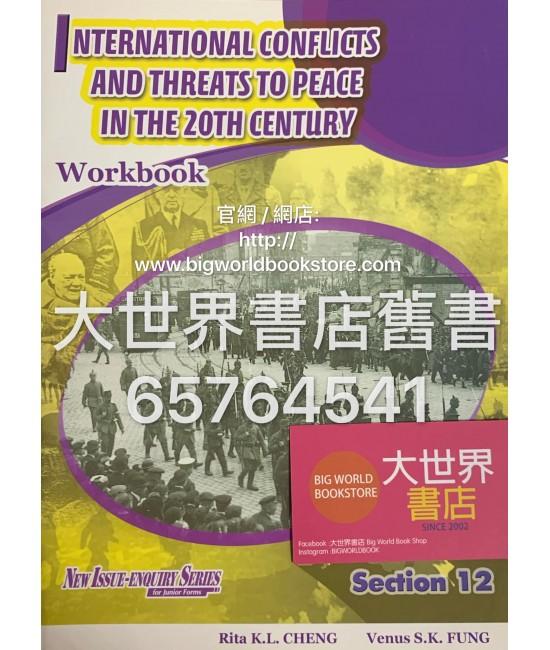 新初中議題探究系列 課題12 : 二十世紀的國際紛爭及危機 [作業] 2011