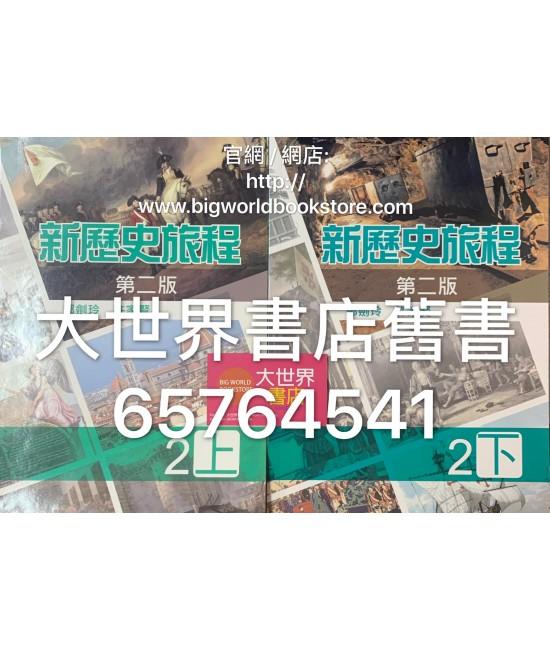 新歷史旅程中二上 / 中二下 (第二版)(2016年版)