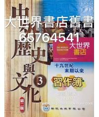 中外歷史與文化  習作簿 3  [第二版] 2015