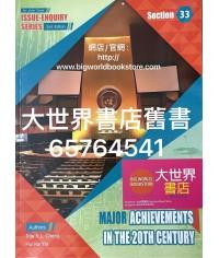 初中議題探究系列(第二版) 課題33二十世紀的主要成就 (2015年版)