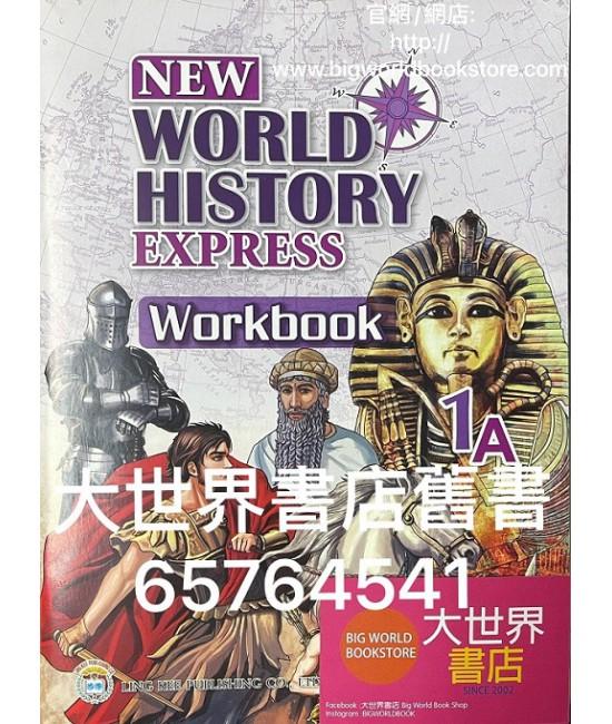新漫遊世界史 習作簿 1上(2020)
