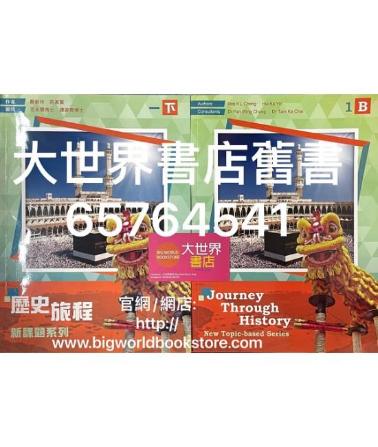 歷史旅程—新課題系列1下(2020年版)