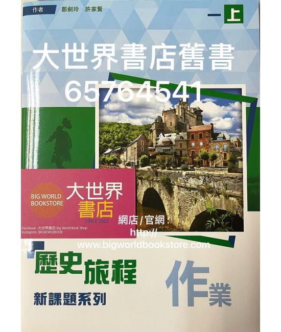 歷史旅程—新課題系列作業1上 (2020)