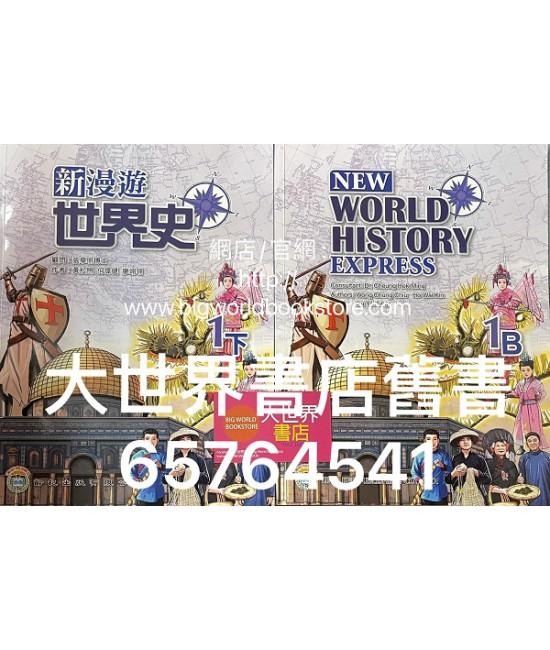 新漫遊世界史 1下 (2020)