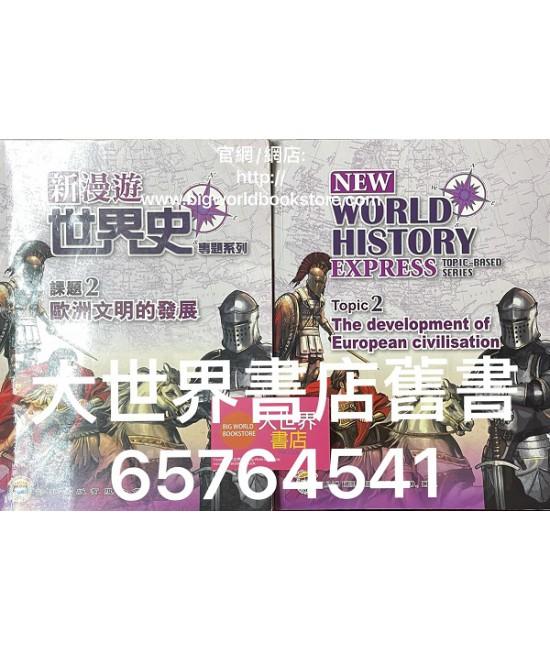 新漫遊世界史專題系列 歐洲文明的發展 (2020年版)