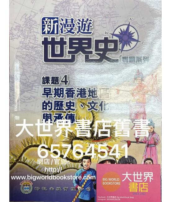 新漫遊世界史專題系列 早期香港地區的歷史、文化與承傳(2020年版)