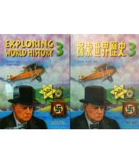 探索世界歷史中三