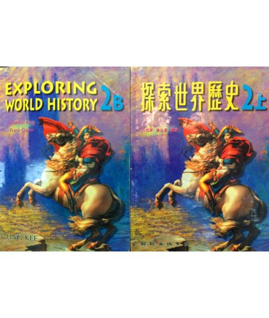 探索世界歷史中二
