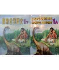 探索世界歷史中一