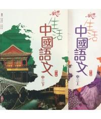 生活中國語文中三