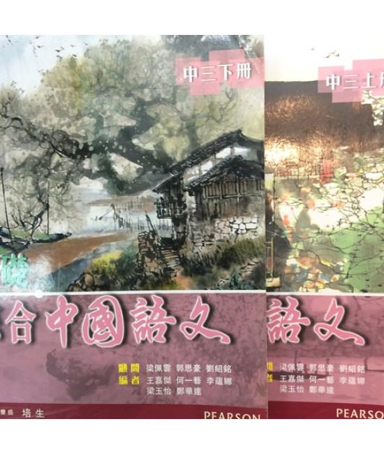 基礎綜合中國語文中三