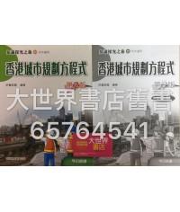 知識探究之旅22︰香港城市規劃方程式(第二版)
