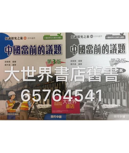 知識探究之旅43︰中國當前的議題(第三版)