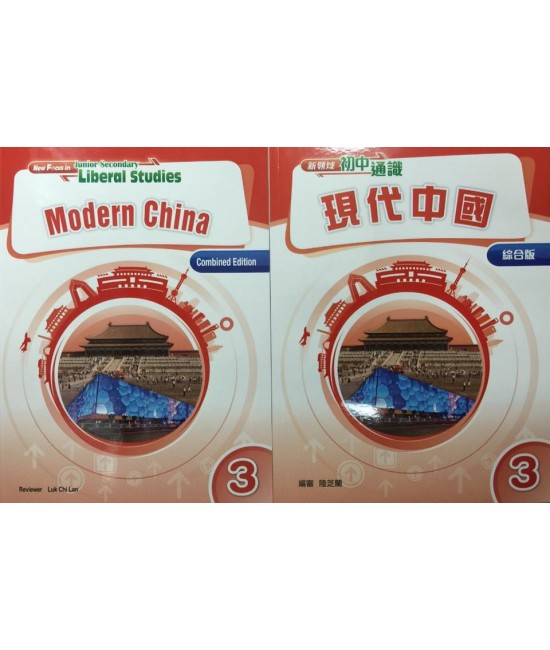 New Focus in Junior Secondary :3 Modern China (Modern Edition)