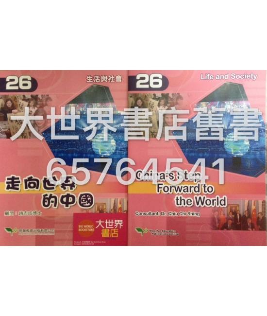 生活與社會(第26冊) 走向世界的中國2014