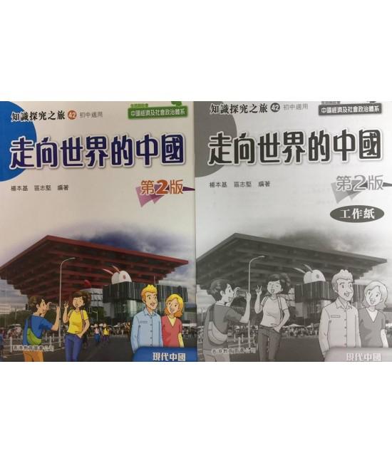 知識探究之旅42︰走向世界的中國(第二版)