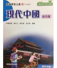 知識探究之旅51︰現代中國