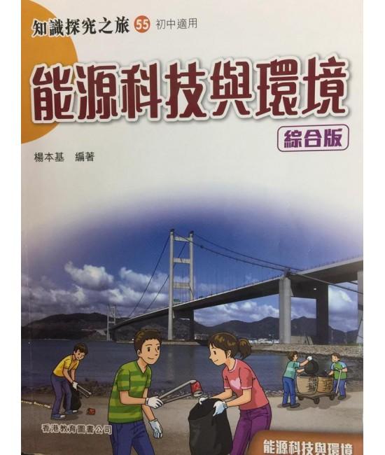 知識探究之旅55︰能源科技與環境