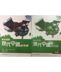 初中通識:現代中國(附作業)(2014年版)
