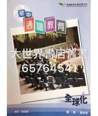 初中通識教育:全球化(2016年版)