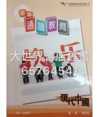 初中通識教育:現代中國(2016年版)