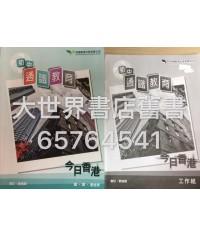 初中通識教育:今日香港(2016年版)