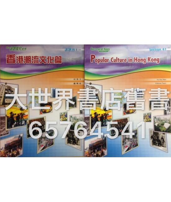 初中議題探究系列 課題41 香港潮流文化篇 (2007年版)