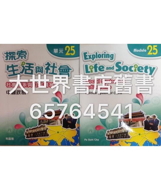 探索生活與社會社會體系與公民精神單元25 中國政制