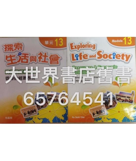 探索生活與社會資源與經濟活動單元13 香港的經濟表現