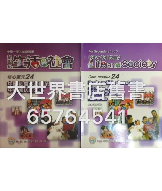 初中新世紀生活與社會核心單元元24 中國社會政治體系:中國國民的生活