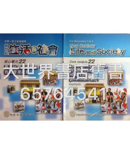 初中新世紀生活與社會核心單元22 香港社會政治體系:我和香港政府