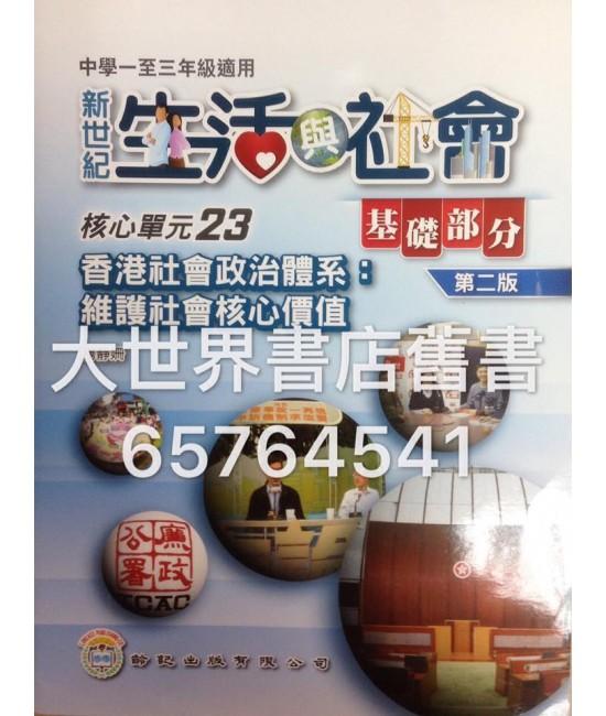 初中新世紀生活與社會核心單元23 香港社會政治體系:維護社會核心價值 基礎部分(第二版)(2015)