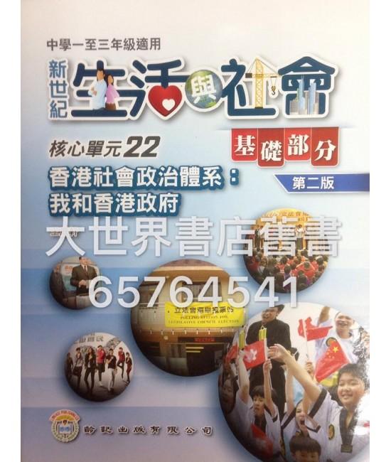 初中新世紀生活與社會核心單元22 香港社會政治體系:我和香港政府基礎部分(第二版)(2015)
