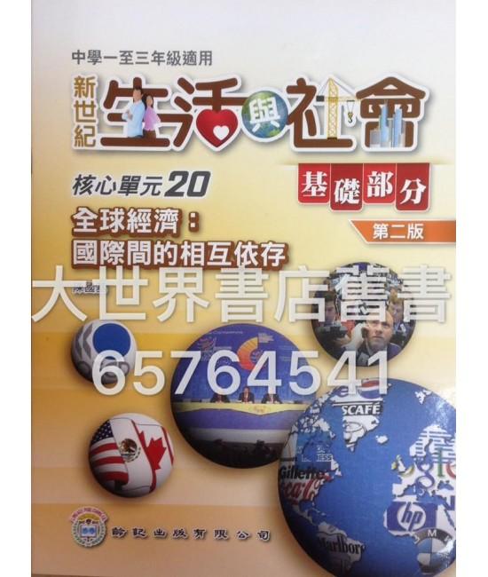 初中新世紀生活與社會核心單元20 全球經濟:國際間的相互依存 基礎部分(第二版)(2015)