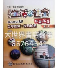 初中新世紀生活與社會核心單元19全球經濟:世界貿易 基礎部分(第二版)(2015)