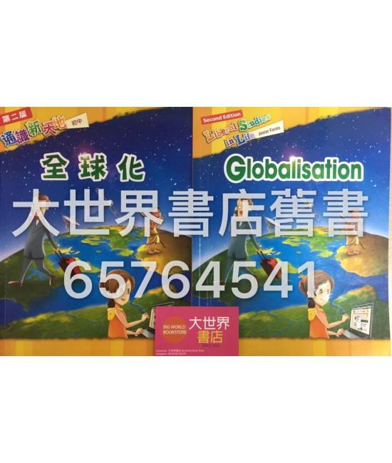 通識新天地 (初中):全球化 (2010 年 第二版)