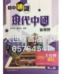 初中通識:現代中國新視野(第二版)(2017年版)