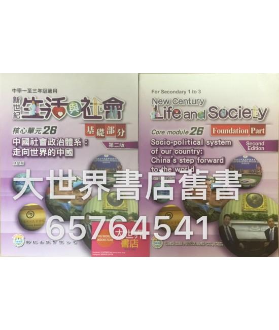 初中新世紀生活與社會核心單元26 中國社會政治體系:走向世界的中國  基礎部分(第二版)(2015)