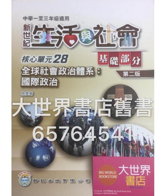 初中新世紀生活與社會核心單元28 中國社會政治體系::國際政治 基礎部分(第二版)(2017)
