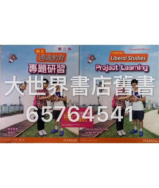 朗文通識教育: 專題研習 (第二版) 2013