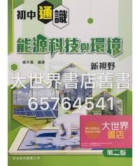 初中通識:能源科技與環境新視野(第二版)(2017年版)