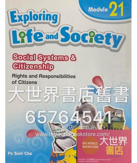 探索生活與社會社會體系與公民精神單元21