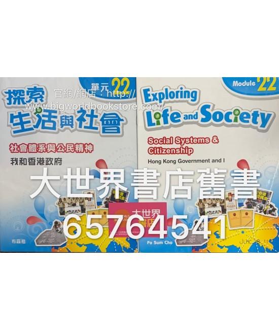 探索生活與社會社會體系與公民精神單元22 我和香港政府 (2012)
